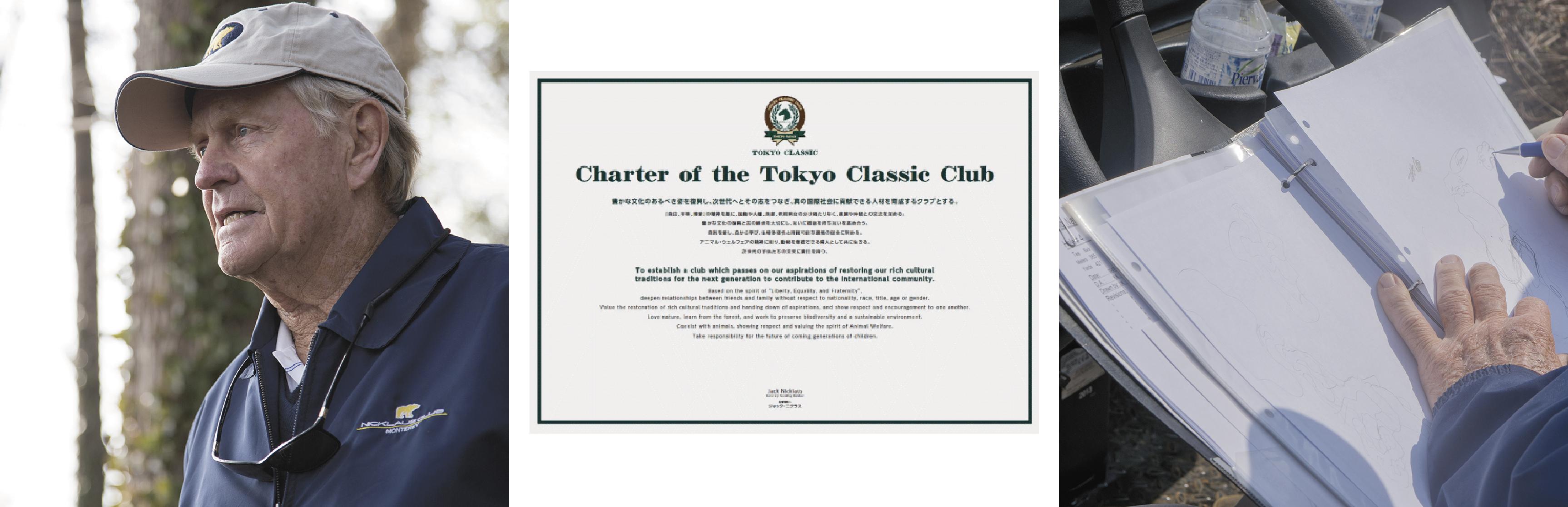 「東京クラシッククラブ」創設